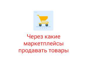 маркетплейсы России: рейтинг площадок для продажи товаров