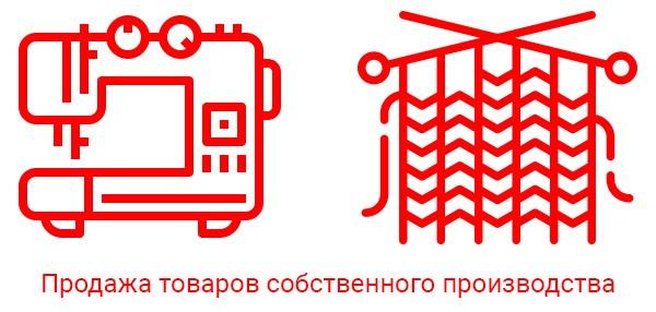 интернет-магазин без кассы у ИП, продающего товары собственного производства