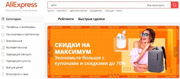 торговая площадка AliExpress активно используется для продажи товаров в России