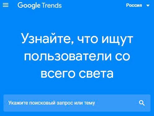 Сервис Google Trends помогает при продаже товаров в интернете