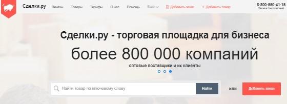 торговая площадка для бизнеса Сделки.ру