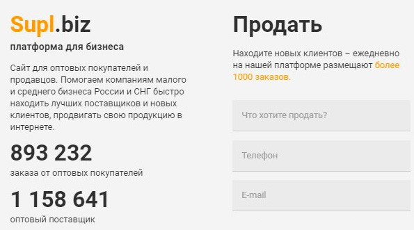 интернет-площадка для продажи товаров в России Supl.Biz в сегменте B2B