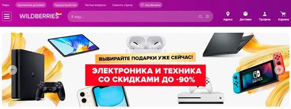 Wildberries популярная интернет-площадка для продажи товаров в России