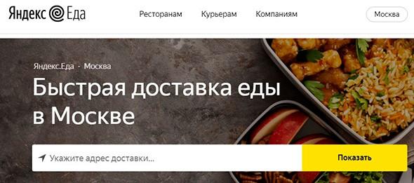 маркетплейс услуг по доставке еды Яндекс.Еда