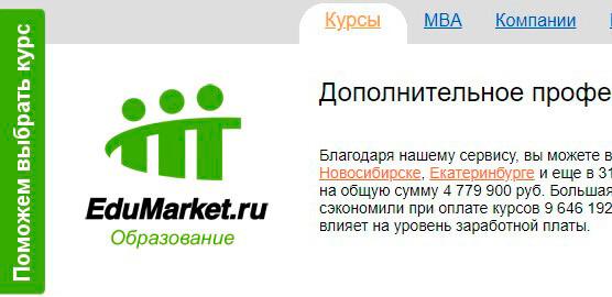 маркетплейс образовательного контента и услуг Edumarket.ru