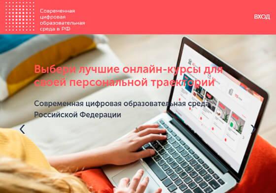 маркетплейс образовательных услуг платформа на поддомене edu.ru