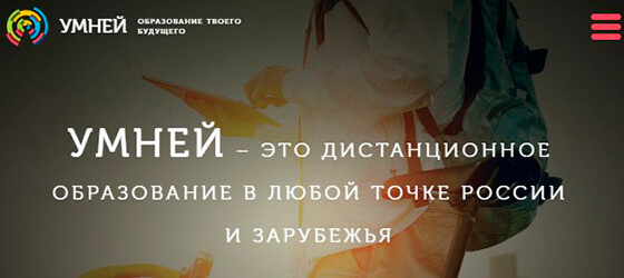 Умней.ру - платформа (маркетплейс) образовательных услуг