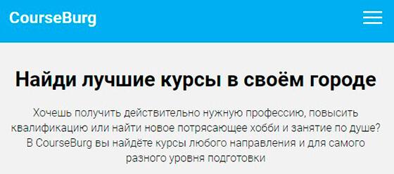 маркетплейс обучающих курсов в Москве и Санкт-Петербурге courseburg.ru