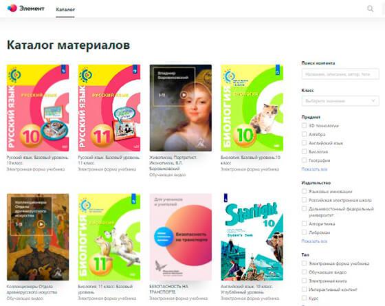 официальный сайт маркетплейса образовательного контента и услуг Элемент elducation.ru