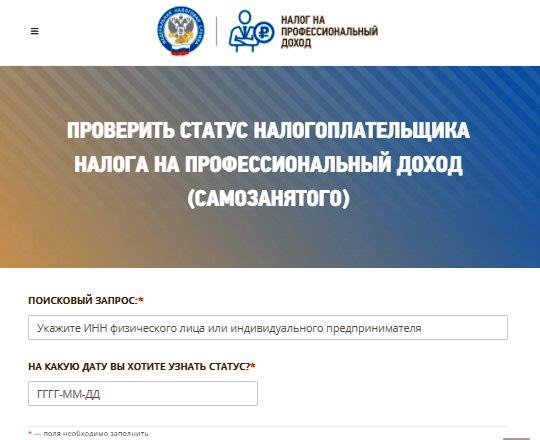 сервис ФНС о проверке статуса самозанятого гражданина