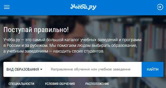 маркетплейс образовательных услуг Учеба.ру