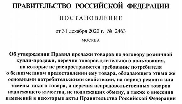 новые правила розничной торговли с 1 января 2021 года введены постановлением Правительства РФ № 2463