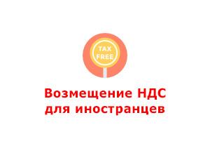 Tax Free в России для иностранцев