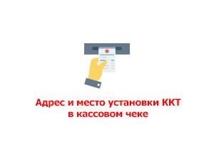 Какой адрес указывается при регистрации кассы для дистанционной торговли