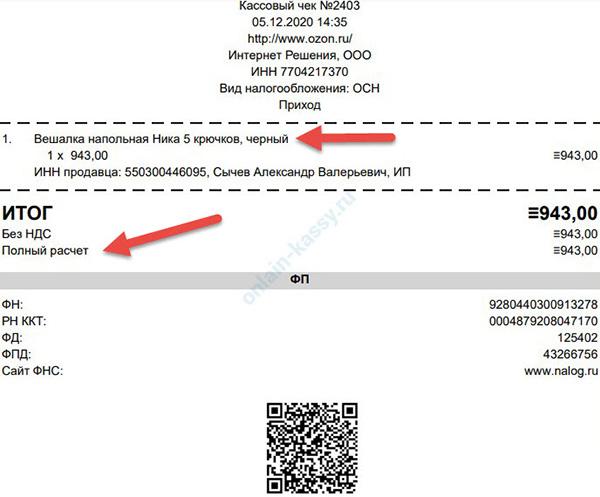пример кассового чека по факту поставки товара после получения аванса