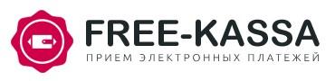прием платежей на сайте через сервис Free Kassa