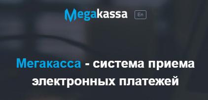 система приема электронных платежей на сайте Мега Касса