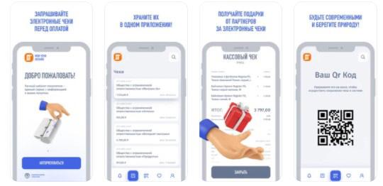 мобильное приложение «Мои чеки онлайн»
