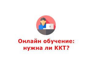 обучение онлайн и применение ККТ
