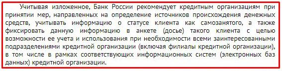 рекомендации Банка России о выяснении статуса самозанятого лица