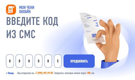 регистрация в сервисе «Мои чеки онлайн» на сайте ФНС
