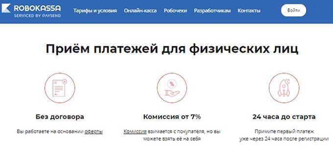 прием платежей на сайте для физических лиц через Робокасса
