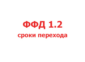 Сроки перехода на ФФД 1.2 с заменой фискального накопителя на ФН-М