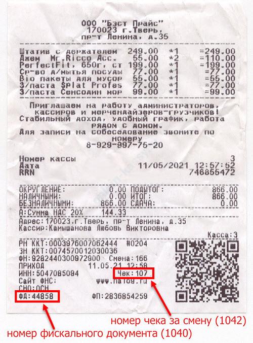 номер фискального документа где смотреть на чеке онлайн-кассы