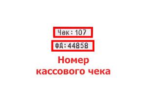 Где посмотреть номер кассового чека и всегда ли он указан в фискальном документе
