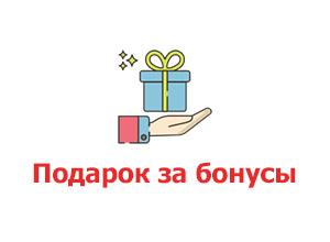 подарок за бонусы и ККТ