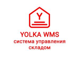 Система управления складом Yolka WMS