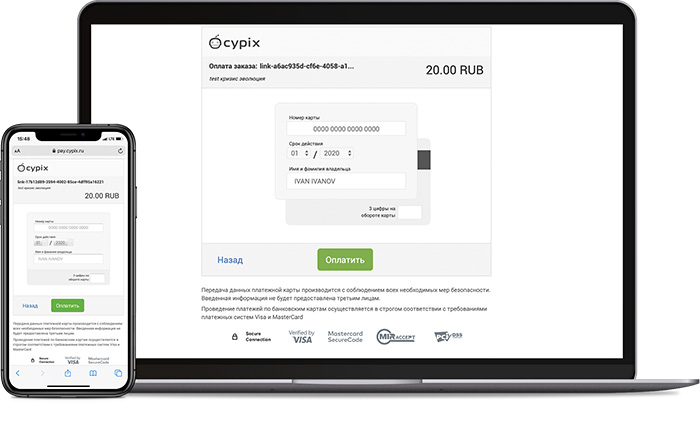 Облачная онлайн-касса Сайпикс для интернет-магазина