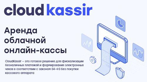 облачная онлайн-касса Клаудкассир для интернет-магазинов