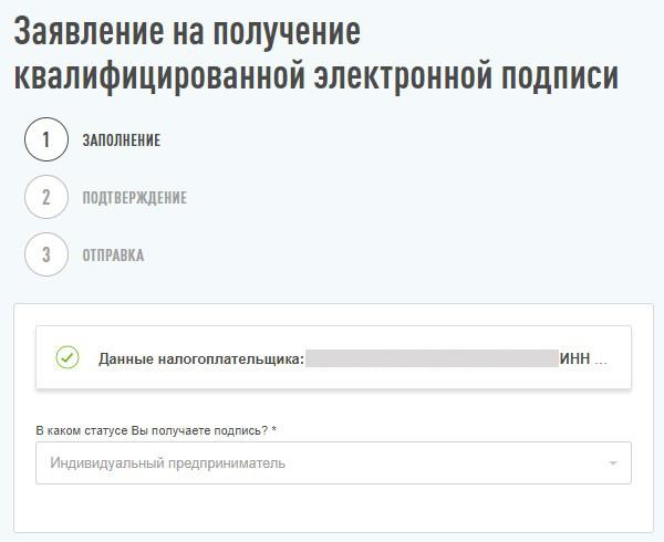 Заявление на получение квалифицированной электронной подписи через личный кабинет на сайте налоговой службы