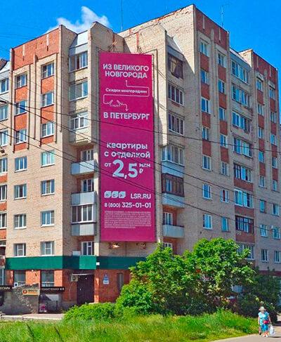 размещение наружной рекламы на фасаде многоквартирного дома