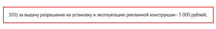 госпошлина за выдачу разрешения на установку и эксплуатацию рекламной конструкции - 5 000 рублей