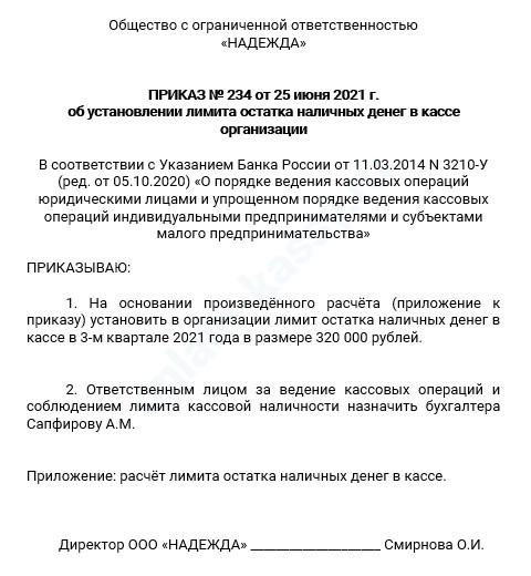 приказ об установлении лимита остатка кассы